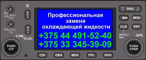 Профессиональная замена тосола в Минске