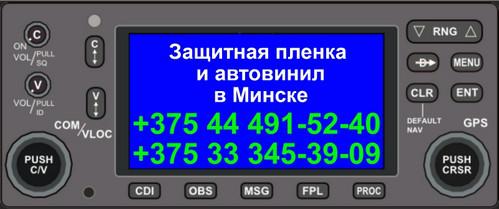 Защитная пленка и автовинил в Минске