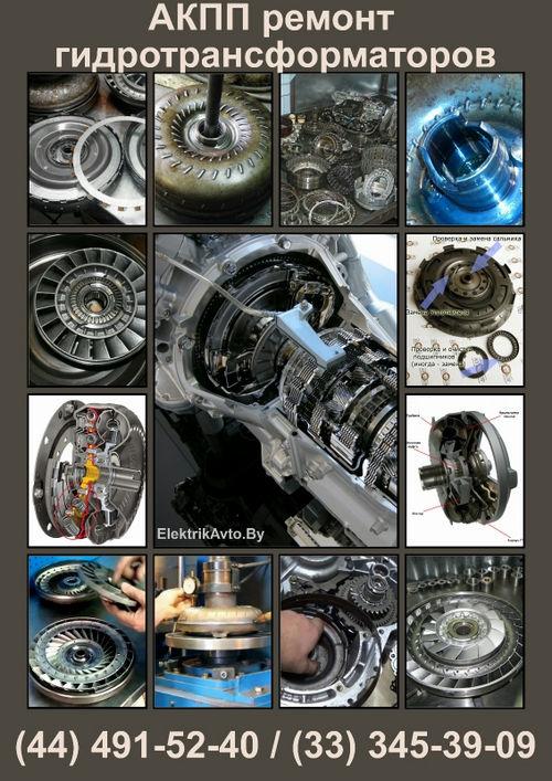 Диагностика и обслуживание АКПП — ремонт гидротрансформаторов