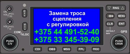 Ремонт сцепления в Минске