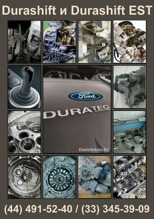 Обслуживание и ремонт трансмиссии Durashift Форд в Минске