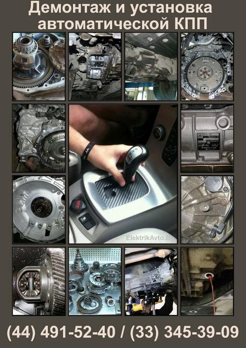 Профессиональный демонтаж и установка автоматической КПП