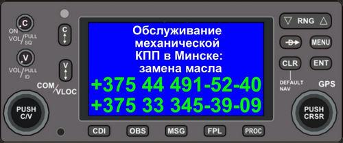 Замена масла в МКПП в Минске