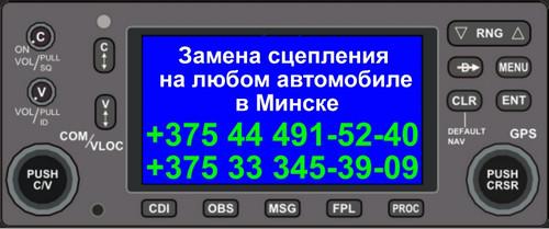 Замена сцепления по доступной стоимости в Минске