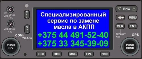Замена масла в АКПП в Минске - высокое качество и безопасность
