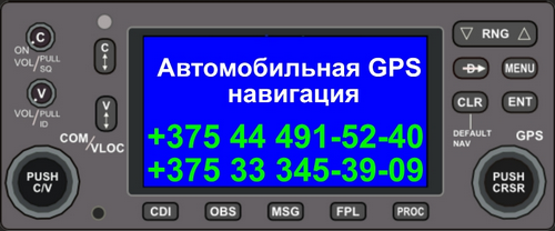 Автомобильная GPS навигация Минск