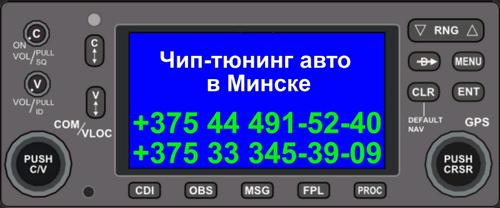 ЧИП-тюнинг, работы по чип тюнингу в Минске