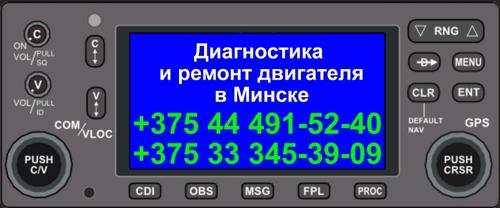 Капитальный ремонт и техническое обслуживание двигателя в Минске