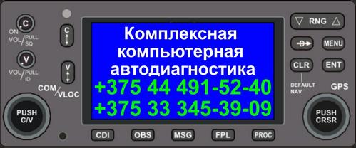 Работы по тестированию и компьютерной диагностики систем автомобиля в Минске