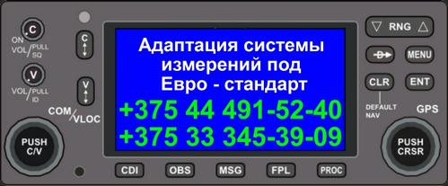 Русификация бортового компьютера в Минске