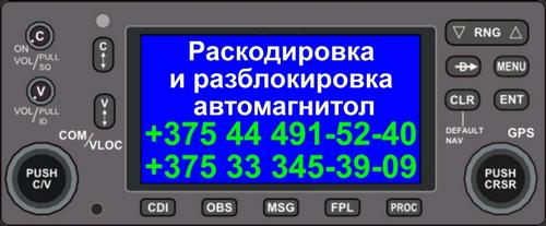 Раскодировка и разблокировка автомагнитол Минск