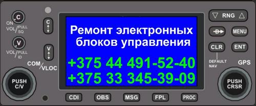 Профессиональный ремонт блоков управления в Минске