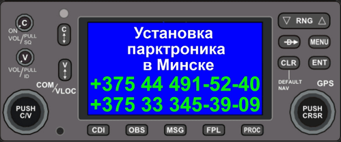 Услуги по установке парктроников любой сложности в Минске