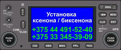 Установка ксенона, биксенона в Минске