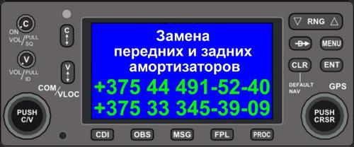 Замена передних и задних амортизаторов (а также их опор и стоек) в Минске – цена доступная, качество высокое