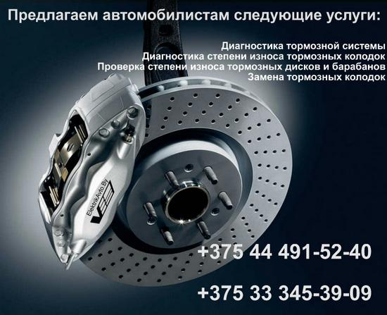 Замена тормозных колодок и дисков в Минске