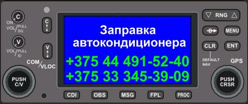 Заправка автокондиционеров в Минске