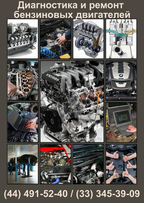 Автосервис по ремонту бензинового двигателя