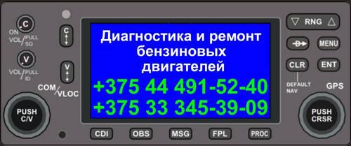Диагностика, ремонт двигателя в Минске