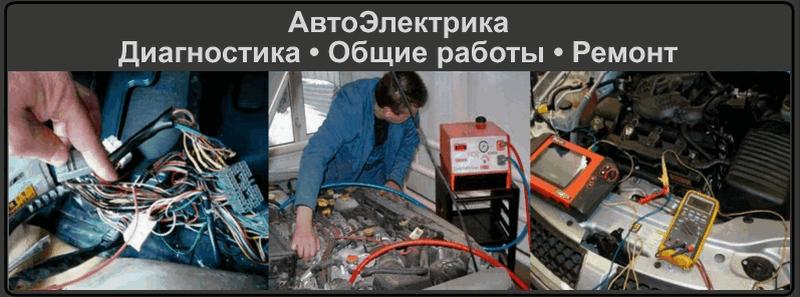 """Воспользуйтесь услугами СТО """"ElektrikAvto.By"""""""
