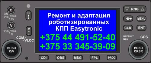 Диагностика и ремонт изитроника в Минске