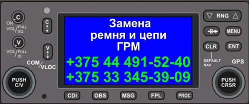 Замена ремня, цепи ГРМ - Минск