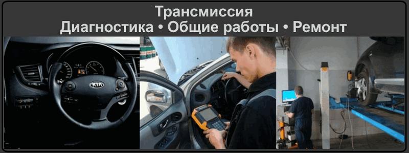 Ремонт трансмиссии в Минске