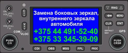 Замена зеркал автомобиля в Минске