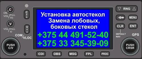 Ремонт и замена автостёкол в Минске