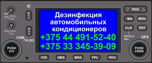 Дезинфекция кондиционера в Минске