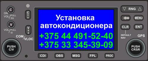 Установка и ремонт автокондиционеров в Минске