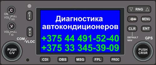 Диагностика и ремонт автокондиционера в Минске