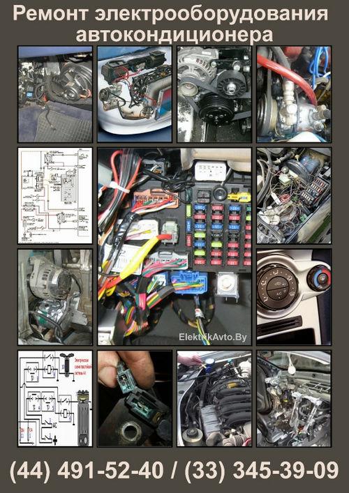 Электрика кондиционера автомобиля