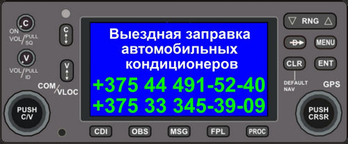 Мобильная заправка автокондиционеров в Минске