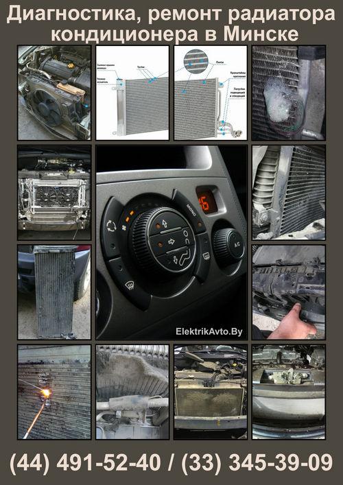 ремонт радиатора кондиционера в Минске